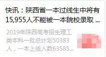 第一新闻从陕西省教育考试院了解到