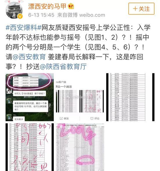 6月13日晚,西安市教育局针对网贴内容作出说明。
