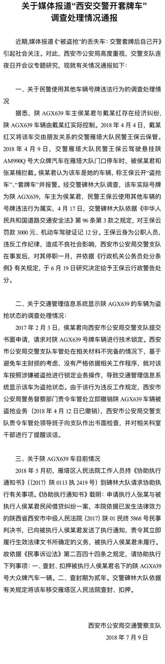 西安交警于7月9日发布的通报