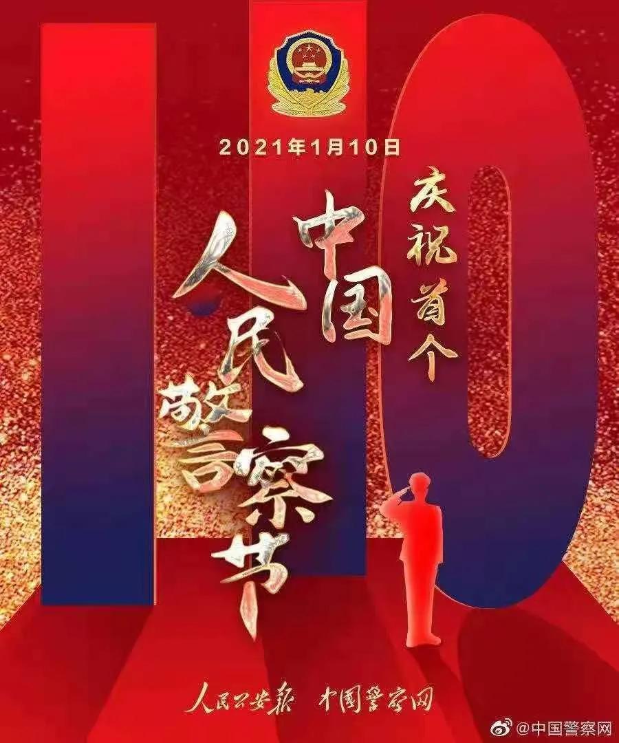 西安公安新城分局组织开展庆祝首个中国人民警察节活动