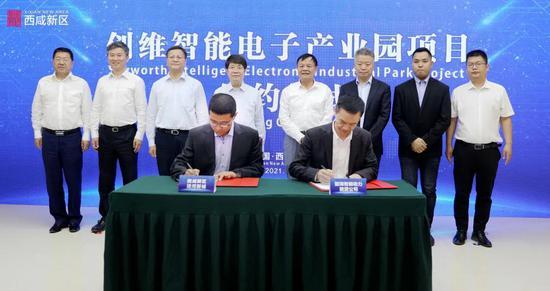 創維智能電子產業園項目簽約落戶西咸新區