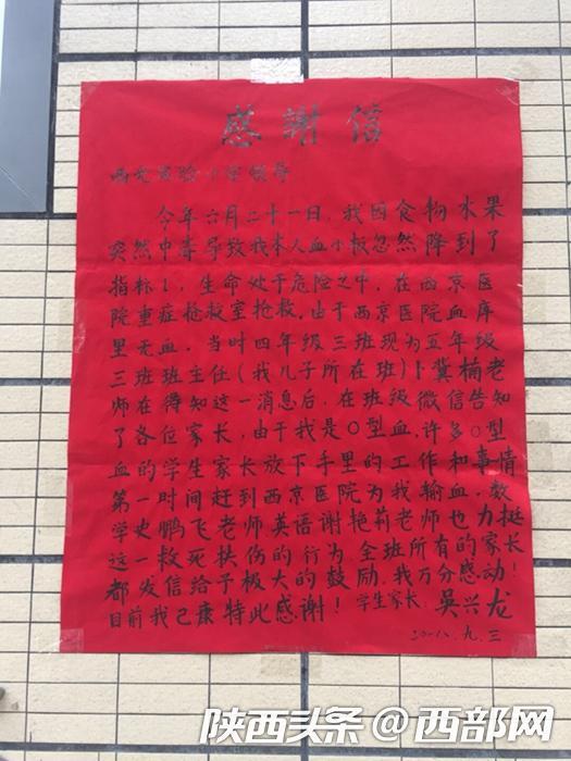 9月3日,学生家长吴应龙张贴在西光实验小学门口的感谢信。