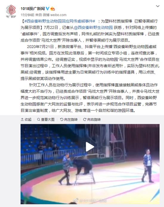 西安秦岭野生动物园回应虐熊事件:为塑料材质指挥棒