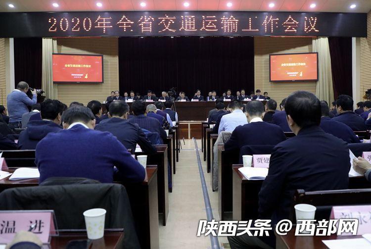2020年陕西省交通运输工作会议今天召开。