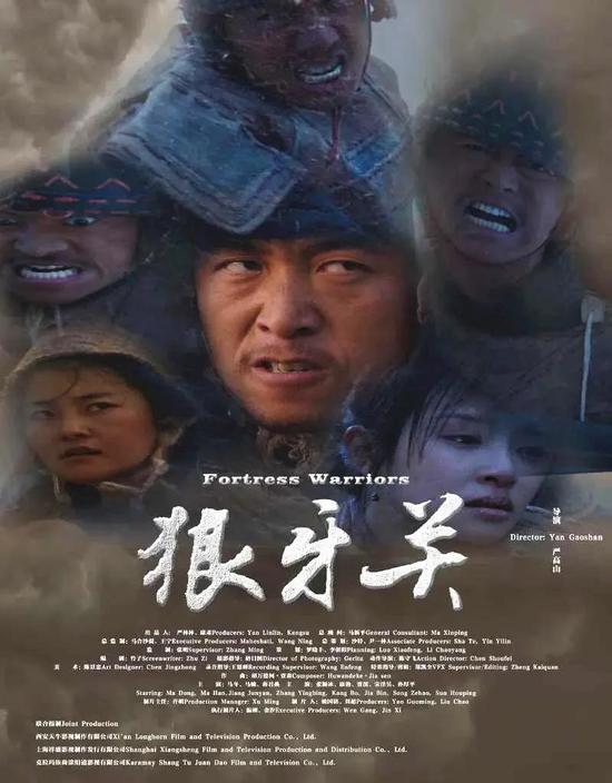 西咸新区等联合出品电影《狼牙关》4月2日播出