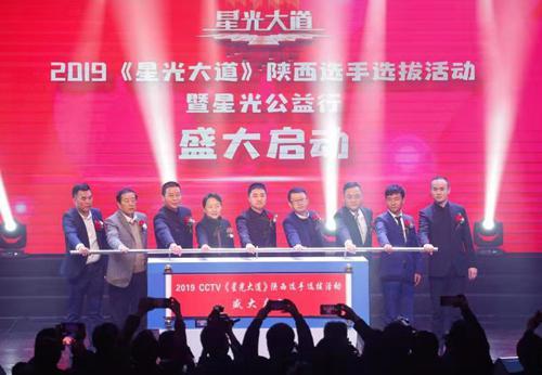 2019CCTV《星光大道》陕西选手选拔活动暨星光公益行启动