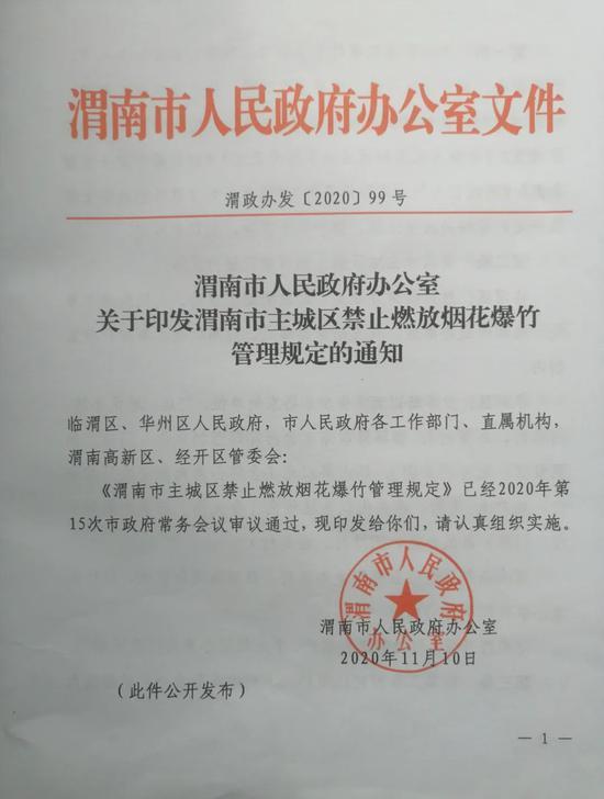 重磅!2021年起陕西渭南市禁止燃放烟花爆竹