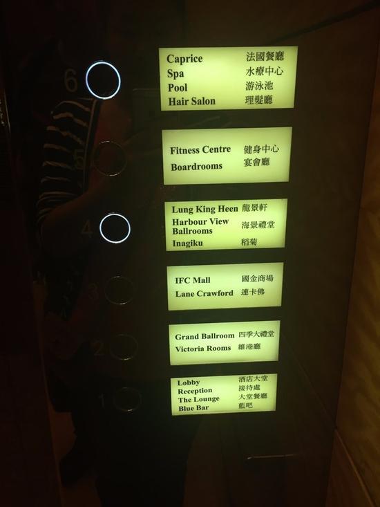 进入电梯,可以看到中文的标识,4楼哦!