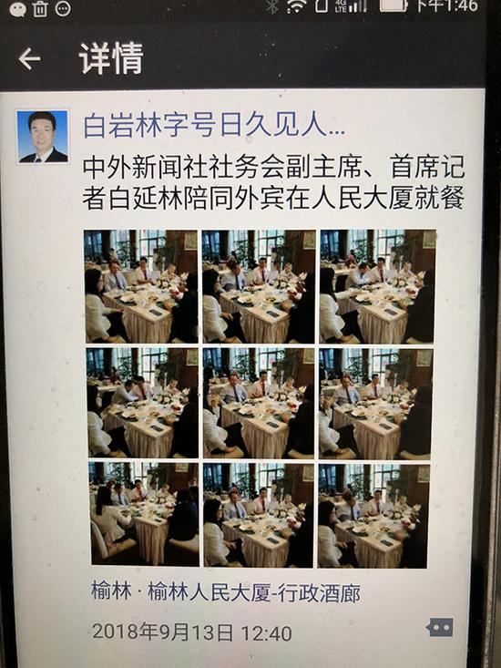 白延林的微信朋友圈截图。澎湃新闻记者 王健 图