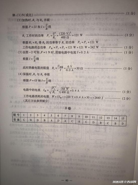 2019年陕西中考道德与法治和历史试卷及参考答案