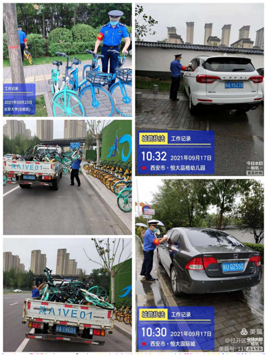 西安经开区持续发力推进城市精细化管理