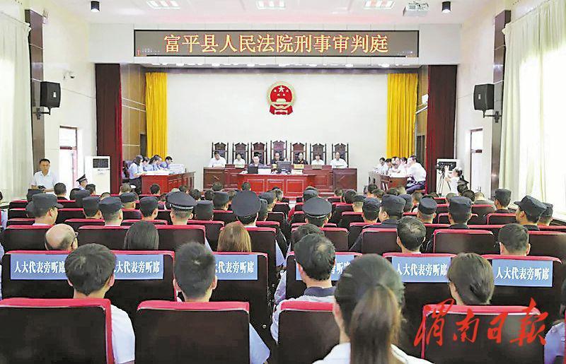 富平县人民法院对38名恶势力犯罪集团成员公开庭审
