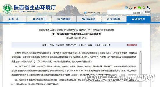 ▲陕西省四厅局联合发布的通告。