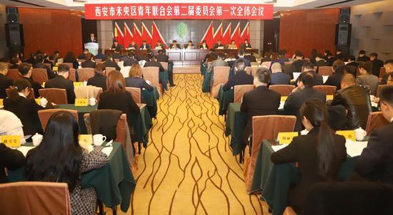 未央区青年联合会第二届委员会第一次全体会议隆重开幕