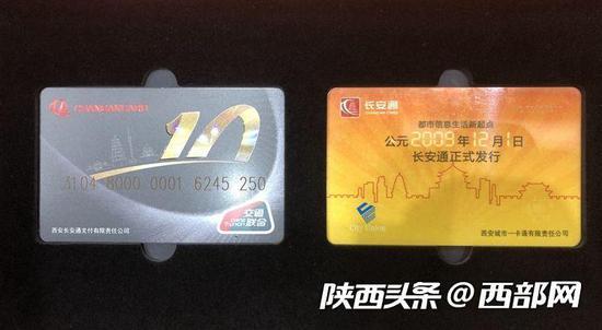 长安通发布的10周年纪念卡
