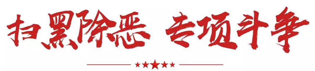 """未央区纪委公开曝光一起涉黑涉恶腐败和""""保护伞""""案件"""