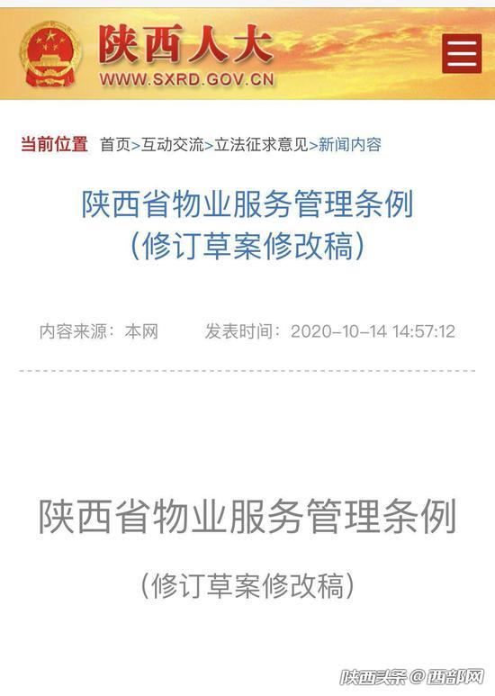 陕西省物业服务管理条例修订草案修改稿公开征求意见