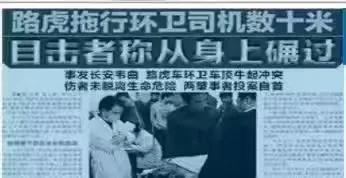 ▲早前媒体对该事件的报道