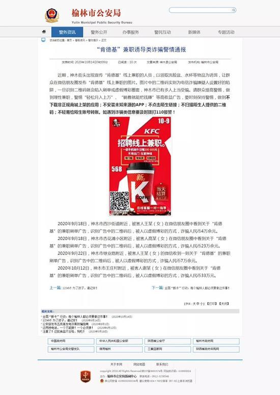 """陕西神木通报""""肯德基""""兼职诱导诈骗警情:有女性被骗33万"""
