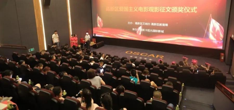 """西安高新区举行""""爱国主义电影观影征文""""颁奖仪式"""