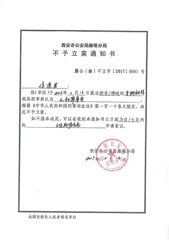警方不予立案通知书 受访者供图