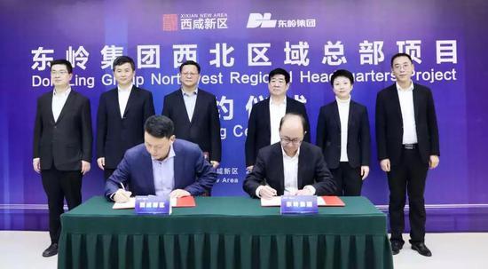 投资55亿元!东岭集团西北区域总部落户西咸新区能源金贸区