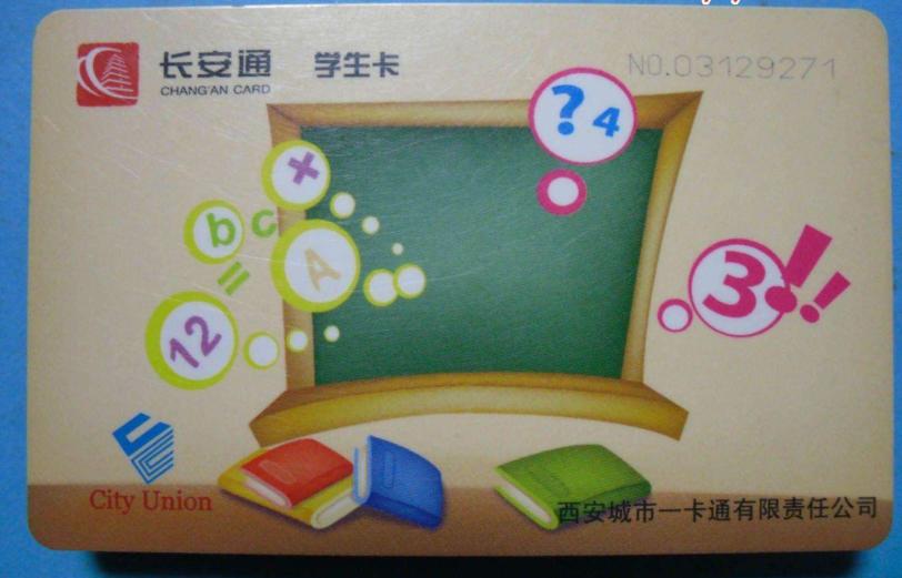 长安通学生卡。(图片来自网络)