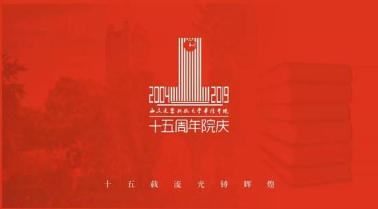 西安建筑科技大学华清学院建院十五周年庆祝大会圆满成功