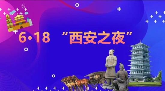 """618""""西安之夜""""大型电视文艺晚会魅力上演"""