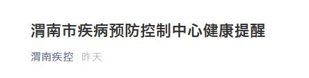 陕西渭南、安康等4市公布最新疫情防控措施 返陕人员速查!