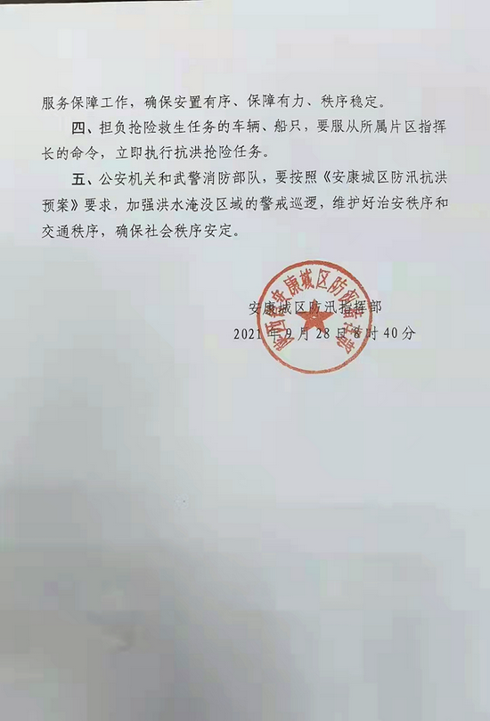关注安康汛情:安康城东客运站停发往各县区班车