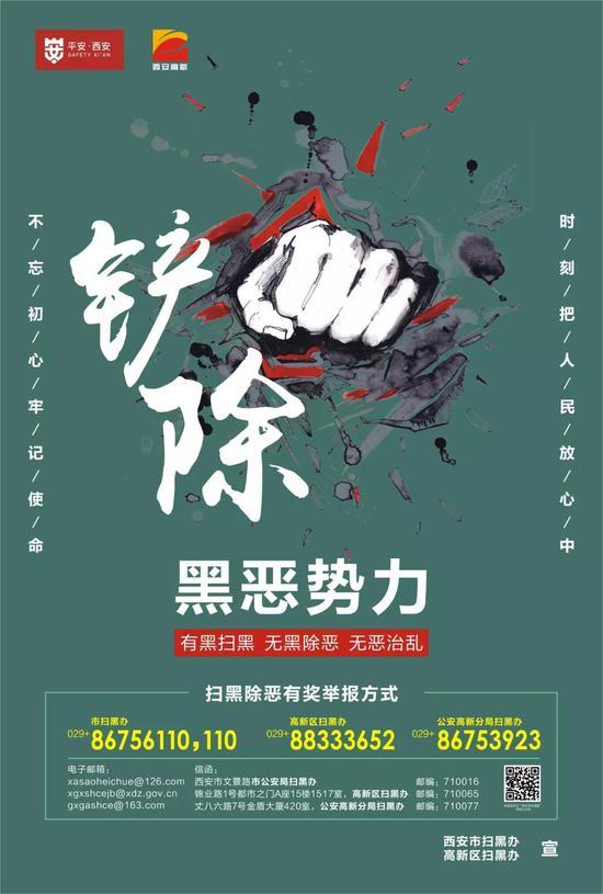 """扫黑风暴:向黑恶势力""""亮剑"""",西安高新区在行动!"""