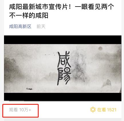 <咸阳高新区官微宣传片阅读量达10万+>