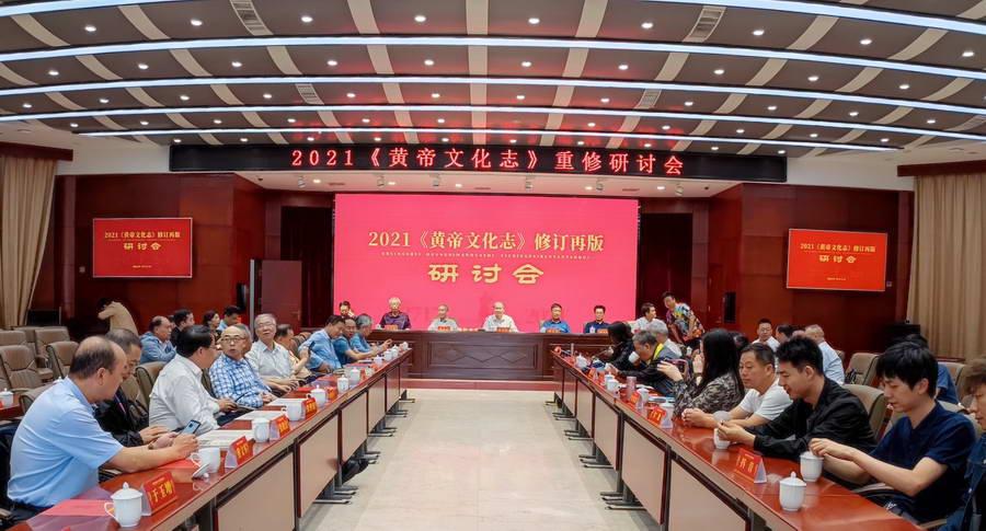 《黄帝文化志》修订本将在年内推出