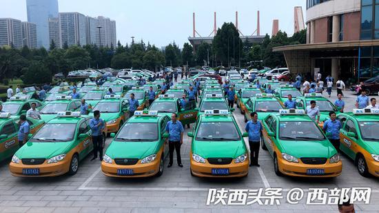 西安全市的出租车都将参与到本次活动中来。