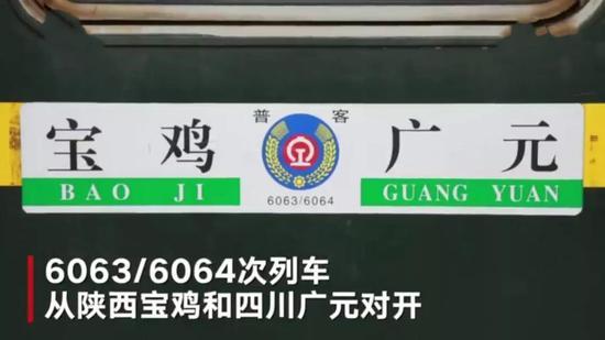 宝鸡至广元的6063/4次绿皮小慢车,