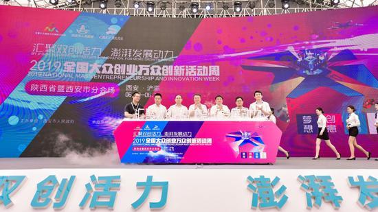 2019全国双创活动周陕西省暨西安市分会场正式启幕