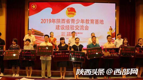 """133家单位被命名为""""陕西省青少年教育基地"""""""