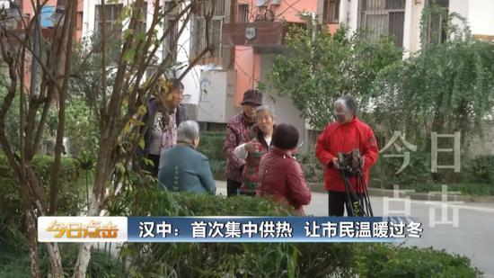 温暖!汉中打破常规首次集中供热 让老百姓温暖过冬