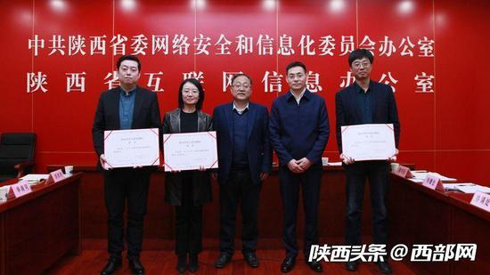 三家网站被认定为首批陕西省重点新闻网站