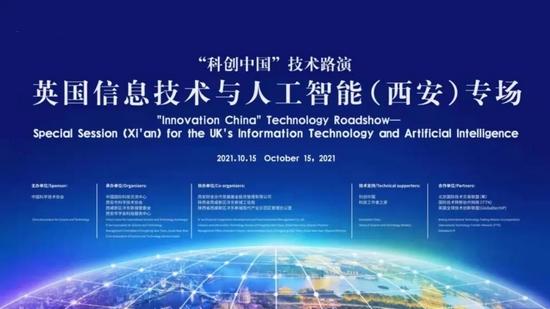 """""""科创中国""""技术路演——英国信息技术与人工智能(西安)专"""