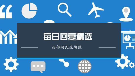 8月31日,10条网友留言有回复。