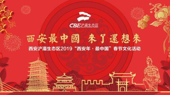 """西安浐灞生态区2019""""西安年·最中国""""春节文化活动启动"""