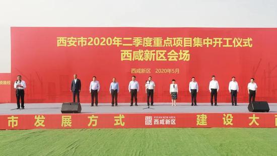 西咸新区26个重点项目集中开工 总投资217.46亿元