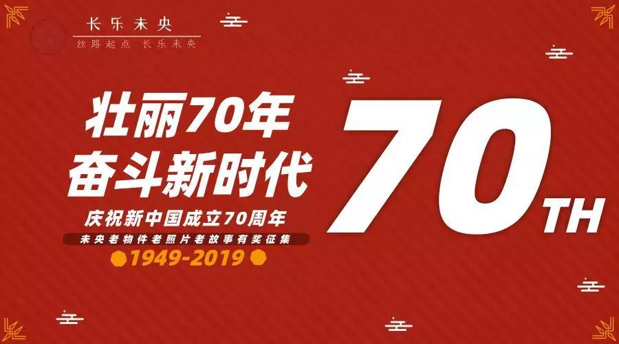 """""""壮丽70年 奋斗新时代"""" ——未央老物件老照片老故事有奖征集"""