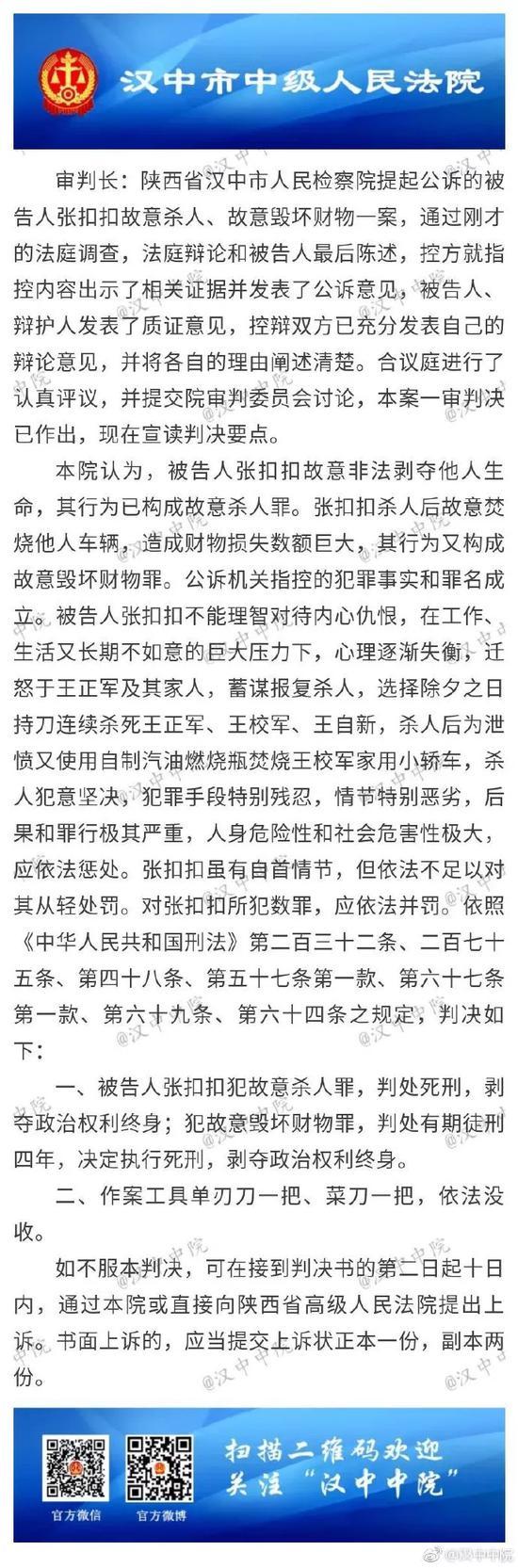 陕西省汉中市人民检察院