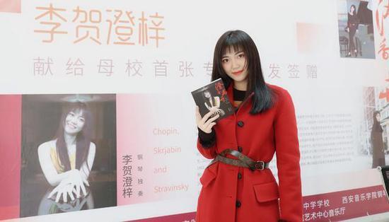 留美钢琴演奏家李贺澄梓携首张钢琴专辑《澄香花开》回到家乡