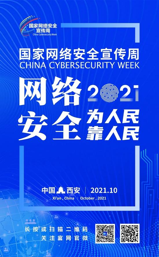 2021年国家网络安全宣传周主题海报正式发布