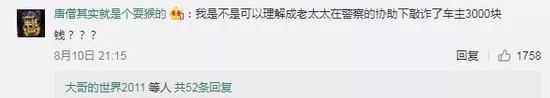 """冷婉娩:关于网传""""汉中老太太碰瓷 车主赔3000元""""的情况通报"""