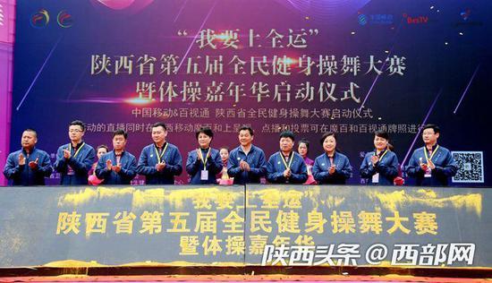 """""""我要上全运""""陕西省全民健身操舞大赛启动。"""